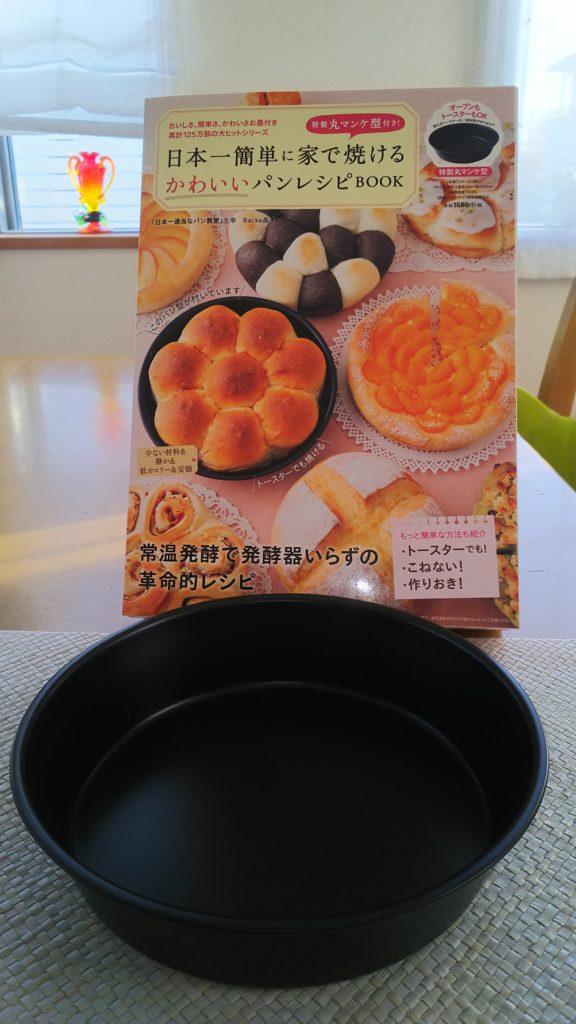 日本一適当なパン教室・レシピ
