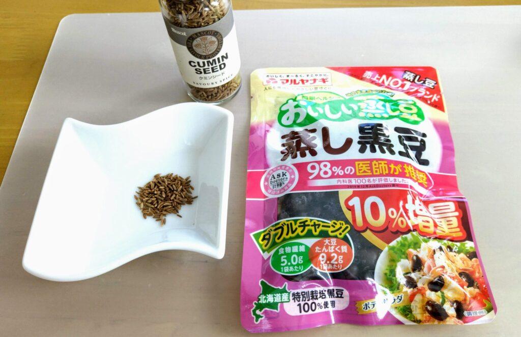 砂肝と黒豆のスパイス炒め材料
